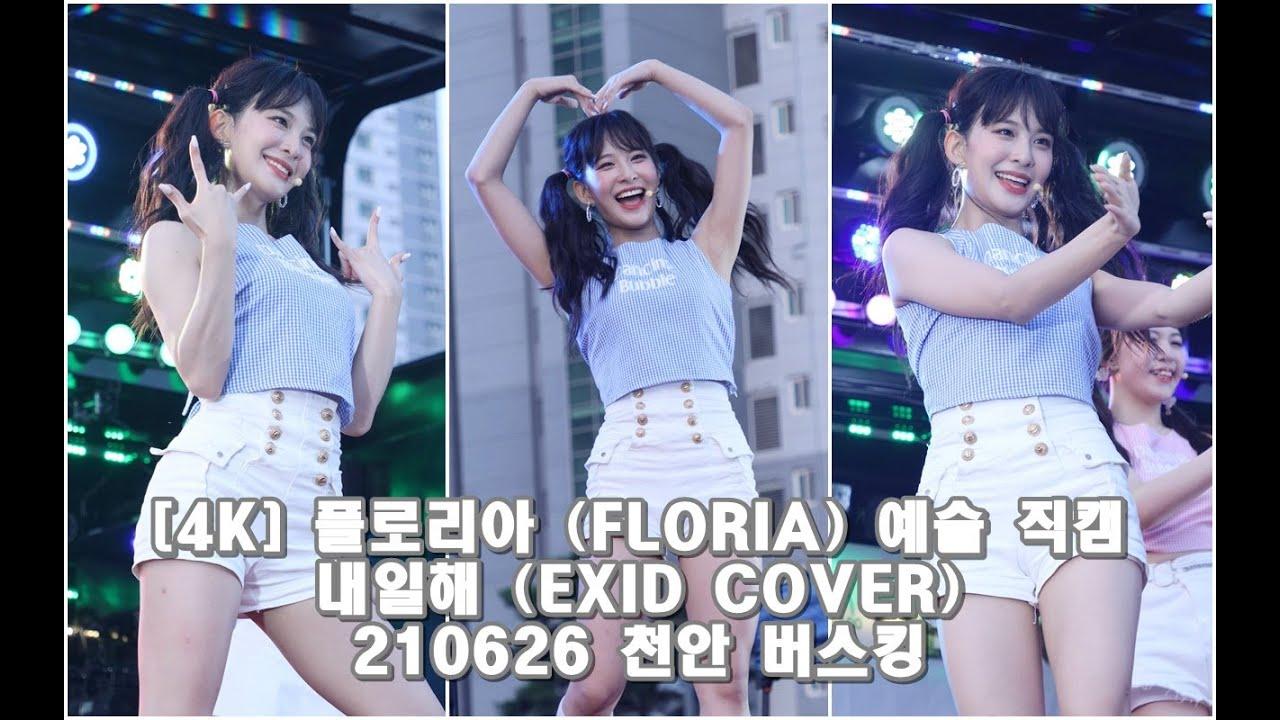 [4K] 플로리아 (FLORIA) 예슬 직캠 - 내일해 (EXID Cover) (210626 천안 버스킹) By 애니닷
