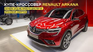 Технические Подробности О Купе-Кроссовере Renault Arkana