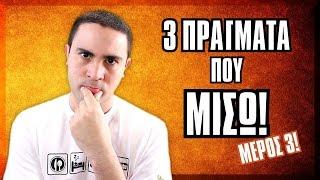 3 Πράγματα Που ΜΙΣΩ! (#3) | 2J
