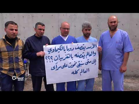 وقفة احتجاجية للدفاع المدني والكواد الطبية تضامنا مع دوما  - 19:21-2018 / 4 / 8