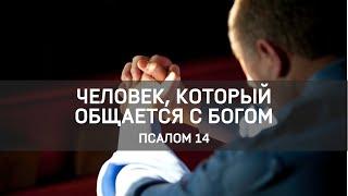 Человек который общается с Богом Псалом 14 Александр Боярский