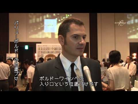 ボルドーワイン委員会 Value Bordeaux 2014 大試飲会・展示会