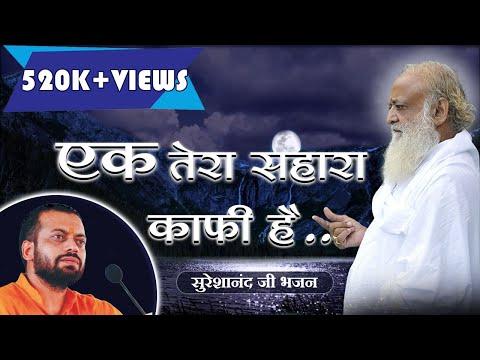 Ek Tera Sahara Kaafi Hai (एक तेरा सहारा काफी है )| Shri Sureshanandji Bhajan