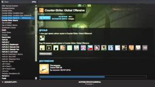 КАК? Включить бета-версию CS:GO.CS:GO 2012 ГОДА!!??