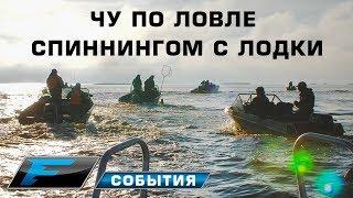 Чемпионат Украины по ловле спиннингом с лодки.(, 2017-07-07T07:00:02.000Z)