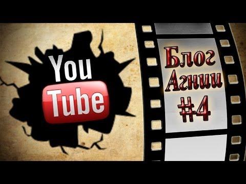 видео: Блог Агнии # 4. Самые абсурдные нарушения авторских прав