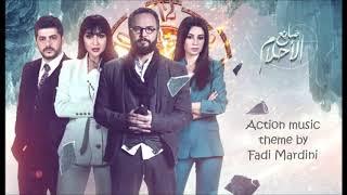 الموسيقى التصويرية لمسلسل صانع الأحلام Fadi Mardini / Action Music Theme