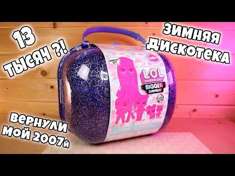 ОГРОМНЫЙ ЧЕМОДАН ЛОЛ Surprise! Winter Disco Bigger Surprise Зимняя дискотека LOL Большой чемодан