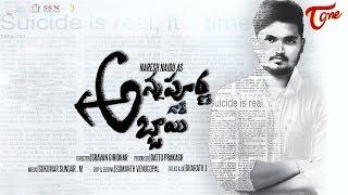 Annapurna Gari Abbai | Latest Telugu Short Film 2018 | Directed by Sravan Giridhar | TeluguOne