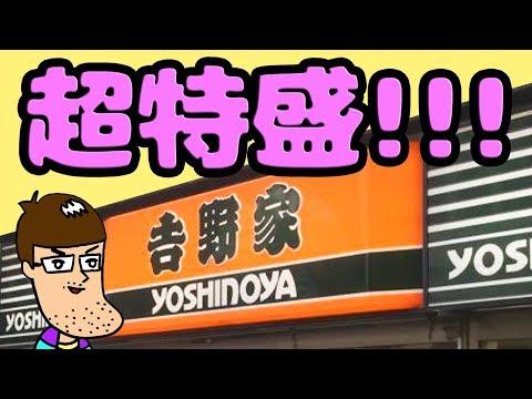 吉野家史上最大の超特盛牛丼を食べてみた!!