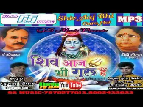 जगत के गुरु शिवा गुरु New Shiv Charcha Song 2017