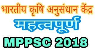 MPPSC 2018|प्रमुख कृषि अनुसंधान केंद्र | important farm institute of india|bhaatiya krishi sansthan