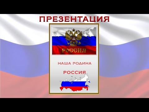 Презентация Россия родина моя. Презентация для учеников школы