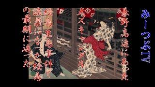 絵島生島事件 7代将軍 徳川家継の頃 大奥中で噂になった・・・・ 「絵...