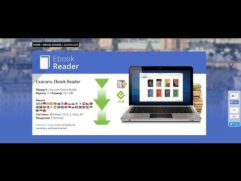Обзор программы для чтения электронных книг Icecream Ebook Reader