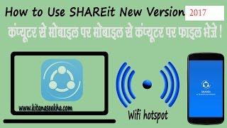 How To Use ShareIt New Version PC Se Mobile Par File Ko Kaise Transfer Kare 2017