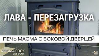 Отопительная печь из чугуна Magma Cook Side Door (Ferguss). Перезапуск производства печи Lawa