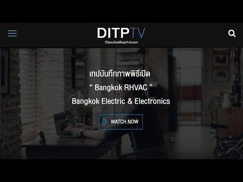 """เทปบันทึกภาพพิธีเปิดงาน """" Bangkok RHVAC """" Bangkok Electric & Electronics"""