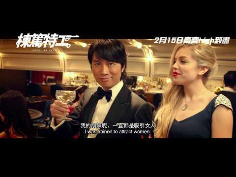棟篤特工 (Agent Mr Chan)電影預告
