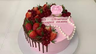 Как БЫСТО Украсить Торт Как УКРАСИТЬ Торт на 45 лет Красивый торт