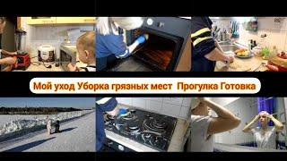 Мотивация на уборку Мой уход за лицом Мою технику на кухне Гуляем с сыном Готовлю