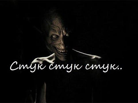 Стук стук стук..                 / страшные истории на ночь / мистические страшилки / рассказы ужасы