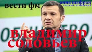 Владимир Соловьев. Умерла Жанна Фриске .16 июня 2015