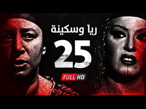 مسلسل ريا وسكينة حلقة 25 HD كاملة