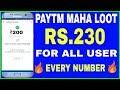 Rs.230 Paytm For All User | Paytm New Promo Code | Paytm Maha Loot-2018