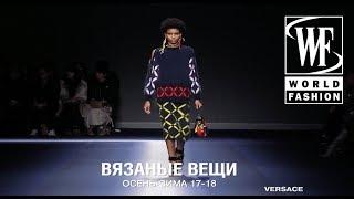 видео Модные женские головные уборы осень-зима 2016-2017: фото с подиумов