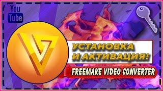|УСТАНОВКА И АКТИВАЦИЯ Freemake Video Converter + КЛЮЧ|