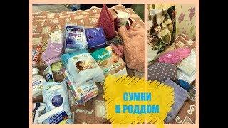 СУМКИ В РОДДОМ/ самые необходимые вещи для мамы и ребенка/ третьи роды