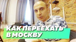 Как заработать деньги в москве