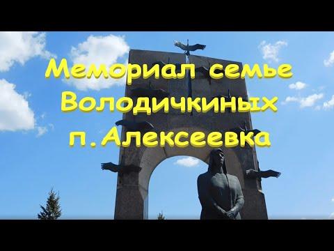 @3 Мемориал в п. Алексеевка. Самарская область. 9 мая.