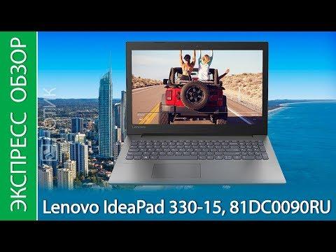 Экспресс-обзор ноутбука Lenovo IdeaPad 330-15, 81DC0090RU