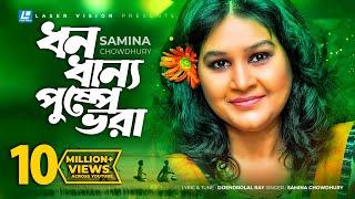 Dhono Dhanno Pushpe Vora | Samina Chowdhury | Lyrical Video | Laser Vision