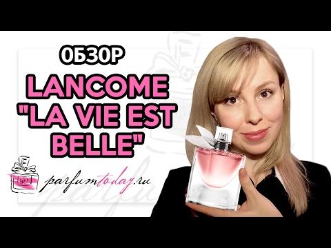 Lancome La Vie Est Belle | Обзор