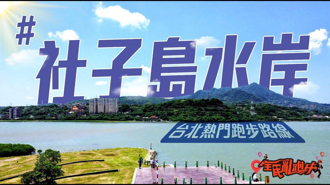 【全民亂跑中】臺北熱門跑步路線EP04 社子島水岸 - YouTube