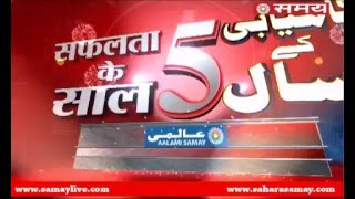 Aalami Samay 24 hr Urdu news channel  successfully completes  5 years