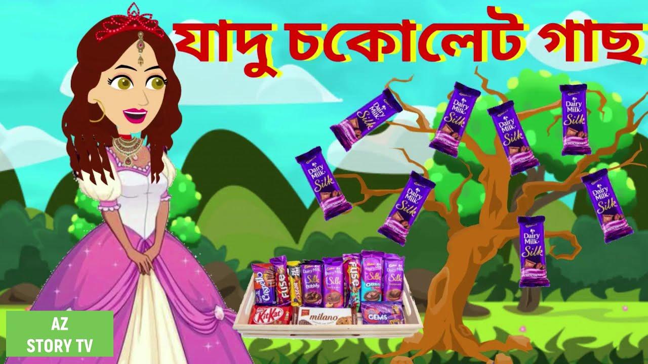 Jadur chocolate gach | Bangla Golpo | Bengali Story | Jadur golpo | AZ Story TV | যাদু চকলেট গাছ