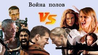 Война полов. Кто победит?!