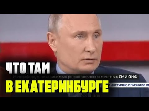 Путин прокомментировал ситуацию с протестами в Екатеринбурге и предложил решение конфликта с храмом.