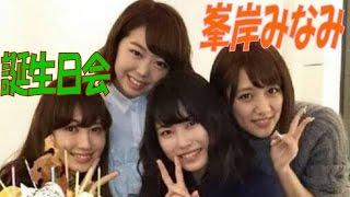 【AKB48 峯岸みな...