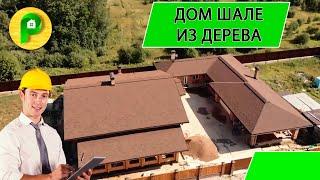 Строительство дома два этажа, стиль Шале, из дерева, панорамные окна, балкон | РЕМСТРОЙСЕРВИС