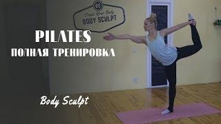 Pilates - полная тренировка #BodySculpt