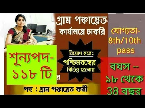 118 Posts, Gram Panchayat Karmee; Government job in west bengal, 2018