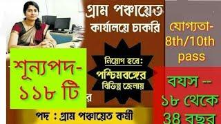 118 Posts, Gram Panchayat Karmee; Government job in west bengal, 2018