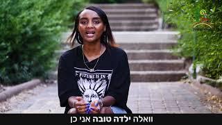 יעל -  סרטון תדמית לכפר הנוער שפייה