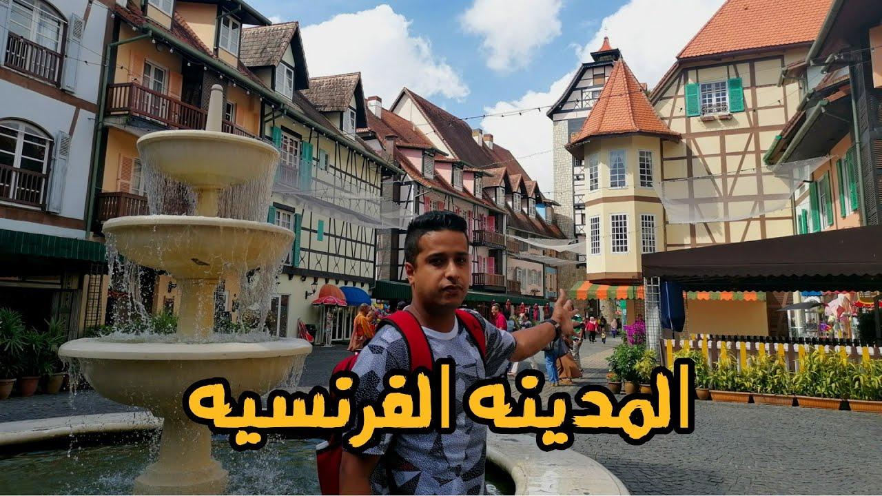القريه الفرنسيه في /ماليزيا france village in malaysia