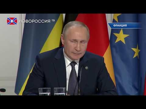 """Лента новостей на """"Новороссия ТВ"""" в 13:00 - 10 декабря 2019 года"""